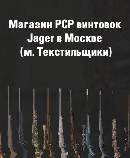 магазин pcp винтовок Егерь