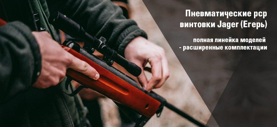пневматические pcp винтовки Horhe Jager