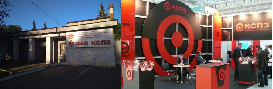 Климовский Специализированный Патронный Завод (КСПЗ)